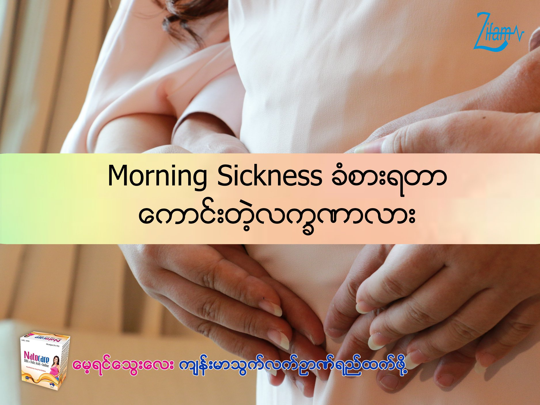 ကိုယ္ဝန္ေဆာင္ေမေမေတြ Morning Sickness (အိပ္ရာထေရာဂါ) ခံစားရတာေကာင္းတဲ့လကၡဏာလား