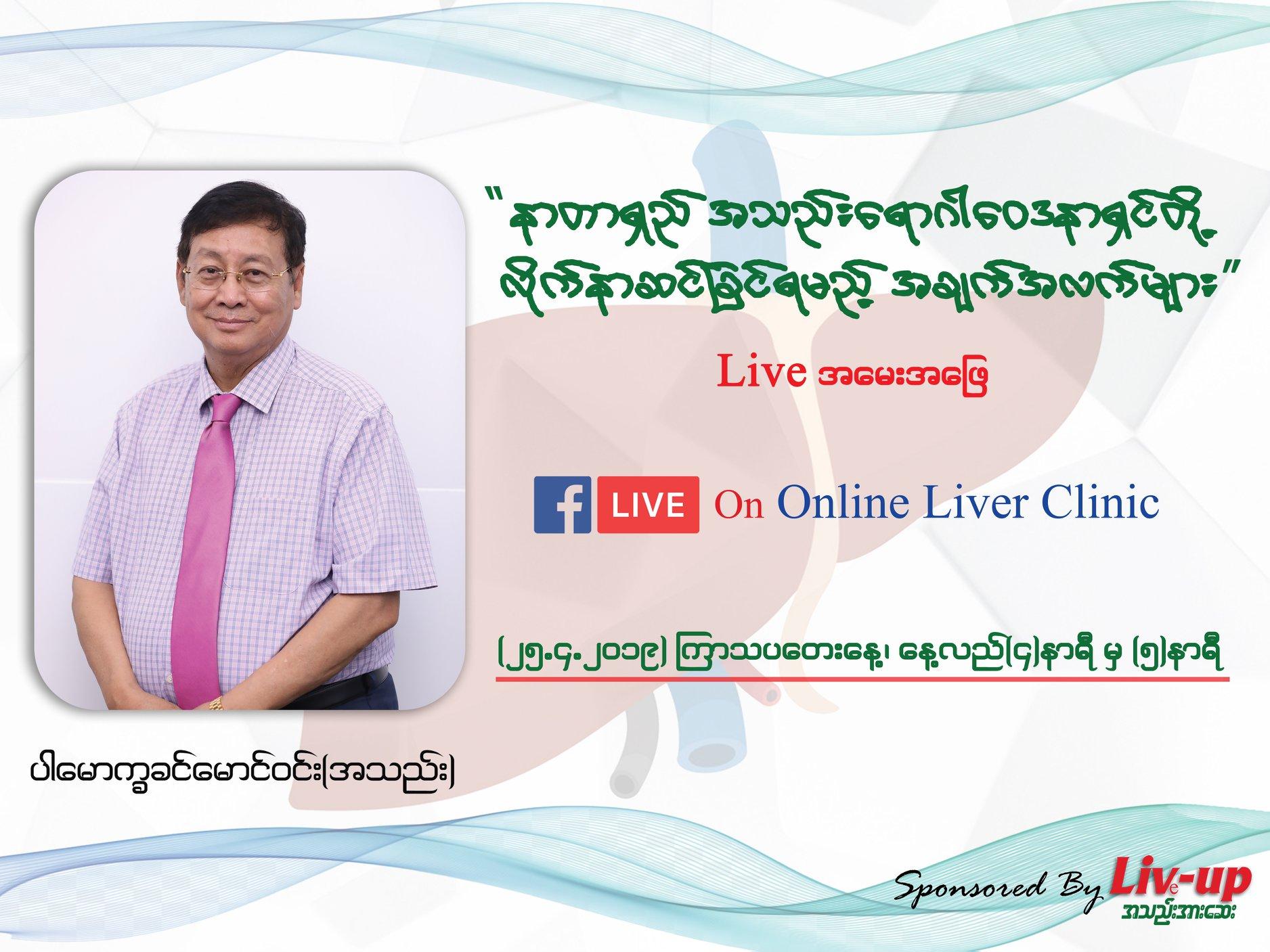 သင့္အသည္းက်န္းမာေရးအတြက္ ပါေမာကၡခင္ေမာင္ဝင္း(အသည္း)နဲ႔ Facebook Page မွတိုက္ရိုက္ Live ေမးျမန္းႏိုင္မယ့္အစီအစဥ္…